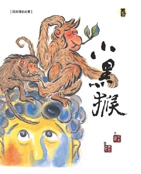 (二手書)經典傳奇故事:小黑猴(新版)
