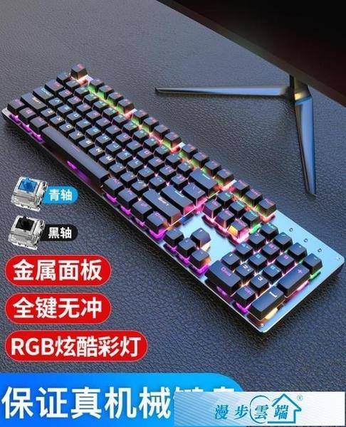 機械鍵盤 夏新真機械鍵盤電競游戲青軸黑軸紅軸茶軸104鍵全鍵無沖臺式筆記本電腦 漫步雲端