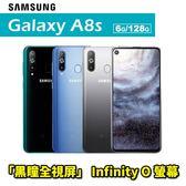滿萬折千 Samsung Galaxy A8s 6G/128G 6.4吋 八核心 智慧型手機 24期0利率 免運費