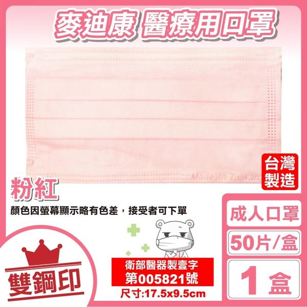 麥迪康 Medicom 雙鋼印 成人醫用口罩 (粉紅) 50入/盒 (台灣製 CNS14774) 專品藥局【2018492】