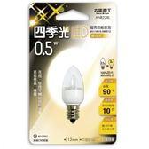 四季光超亮LED節能燈泡E12 0.5W 暖白光