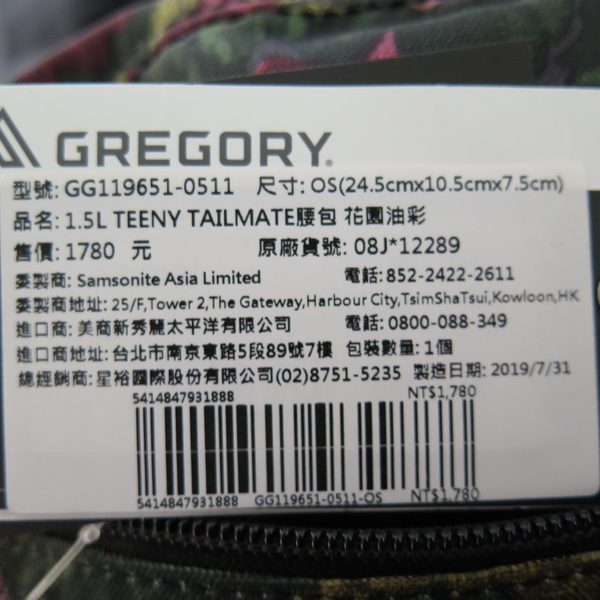 GREGORY TEENY TAILMATE 小型腰包 1.5L 兩色 GG119651-【iSport愛運動】