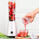 榨汁機 榨汁機迷你學生水果家用小型便攜式多功能全電自動炸豆漿榨汁杯 繽紛創意家居