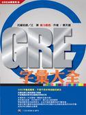 (二手書)GRE字彙大全(1CD、MP3)