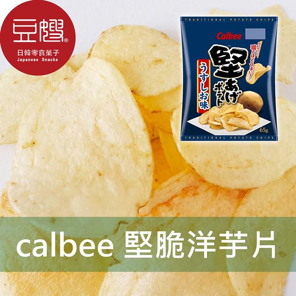 【豆嫂】日本零食 Calbee 堅脆洋芋片(65g)