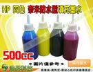 HP 500CC 奈米防水 填充墨水 單罐→6100/6600/6700/8100/8600Plus/7110