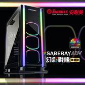 保銳 ENERMAX  電腦機殻 黑 ARGB SABERAY ADV 幻彩戰艦-尊爵版 ECA3500ABA-RGB