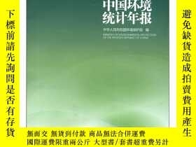 二手書博民逛書店中國環境統計年報(2010)[ANNUAL罕見STATISTIC REPORT ON ENVIRON]Y206