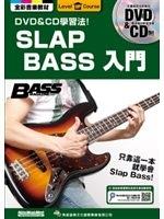 二手書博民逛書店 《SLAP BASS 入門(附CD+DVD)》 R2Y ISBN:9866581411