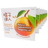 《橘子 》天然冷壓橘子精油洗衣粉〈洗衣粉x1 〉洗衣清潔衣桔棒