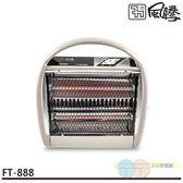 風騰 手提式電暖器 FT-888