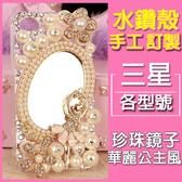 三星 A71 A51 Note10+ S10+ A80 A50 A30S A70 A9 A7 2018 J6+ A20 S9+ 珍珠鏡子 手機殼 水鑽殼 訂製