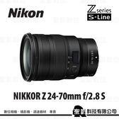 Nikon NIKKOR Z 24-70mm f/2.8 S 大三元 大光圈標準變焦鏡 Z接環 微單眼專用 For z6 z7 公司貨