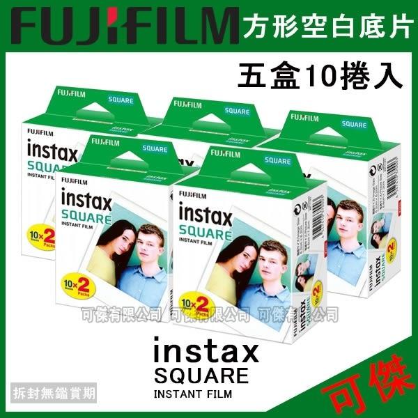 拍立得 方形底片 FUJIFILM Instax square 拍立得底片 5盒組合 一盒兩捲裝 共100張 免運