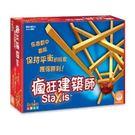 『高雄龐奇桌遊』 瘋狂建築師 Staxi...