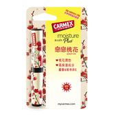 CARMEX小蜜媞 防曬潤色保濕唇膏戀戀桃花 【康是美】