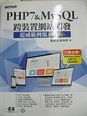 【書寶二手書T1/電腦_DV2】PHP7&MySQL跨裝置網站開發:超威範例集(第二版)(附範例與資料庫光碟
