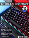 銀雕V4第五代機械手感鍵盤電腦電競游戲辦公靜音無聲臺式筆記本外接USB外設有線專用打字 智慧 LX