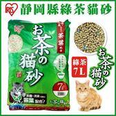 *KING WANG*【5包組+免運】日本 IRIS綠茶貓砂老牌OCN-70N/老牌OCN-70茶香環保