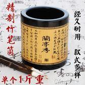 精制竹雕刻毛筆鋼筆筒高檔辦公用品創意禮品時尚文化用品 Chic七色堇
