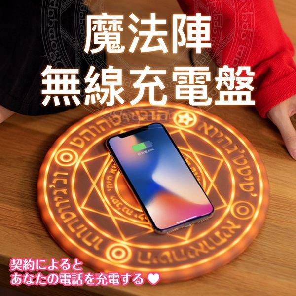 魔法陣 Qi無線充電盤