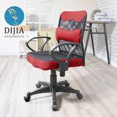 【DIJIA】貝拉可可腰電腦椅/辦公椅(三色任選)紅