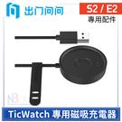TicWatch S2/E2 專用 磁吸 充電器