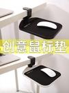 創意鼠標手托板JKV3D桌用護腕托鍵盤托...