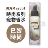 [寵樂子【美克 MASCOT】 時尚寵物香水100mL // 犬貓適用 // 三種香味任選