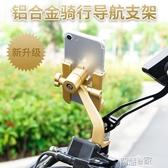 手機支架 電動車手機導航支架鋁合金電瓶車用外賣騎車裝備機車騎行手機架 智慧e家