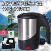 BRiki歐洲旅行電熱水壺小型110V-240V日本德國出國用便攜式燒水壺 瑪麗蘇DF