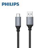 [富廉網]【PHILIPS】飛利浦 Type C 尼龍編織傳輸充電線 1M DLC4530AB