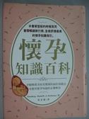 【書寶二手書T7/保健_GOU】懷孕知識百科_張彩銀