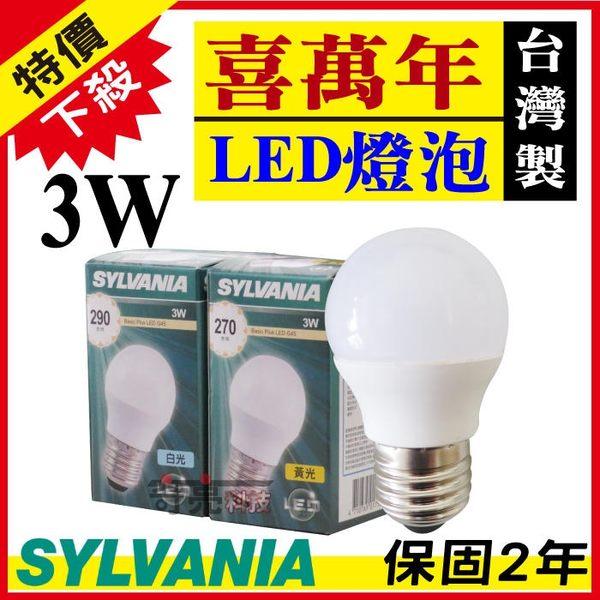 喜萬年SYLVANIA 3W LED燈泡 附發票﹝台灣製造-保固2年﹞E27燈泡 省電燈泡無藍光 批發量價