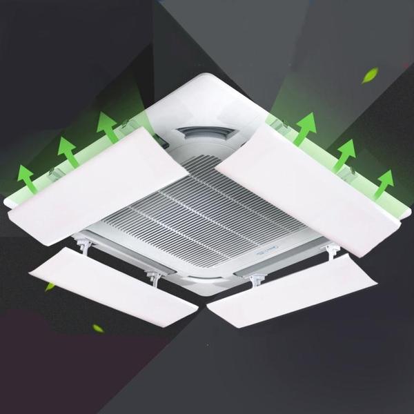 冷氣擋風板 中央空調擋風板 吸頂機通用 導風板 天花機風口導風罩防直吹【限時八五鉅惠】