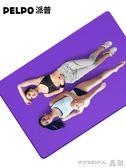 瑜伽墊 雙人瑜伽墊健身三件套瑜珈墊子防滑加厚加寬加長初學者兒童舞蹈墊 晶彩生活