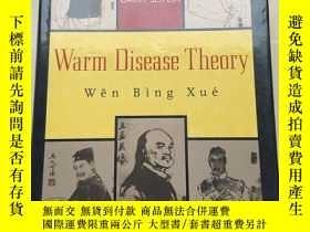 二手書博民逛書店Warm罕見Disease Theory Wen Bing XueY406201 Jian-Min Wen,