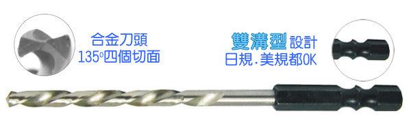 "HSS 高速鋼鍍鈦六角軸雙溝鑽頭 1分5厘(3/16"")"