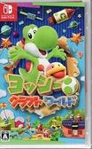 Switch遊戲 NS 耀西的手工世界 Yoshi's Crafted World 中文版【玩樂小熊】