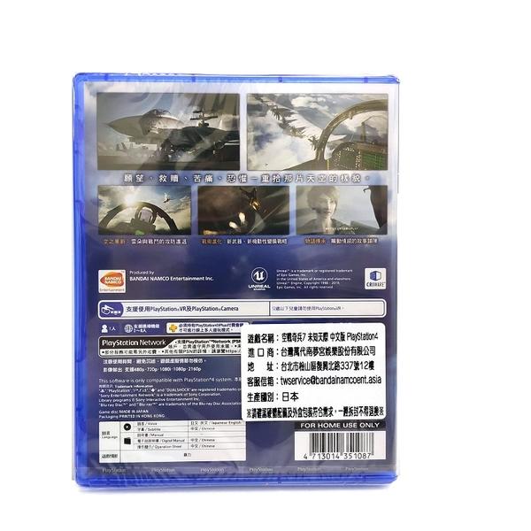 PS4 空戰奇兵7 未知天際 中文版 實物如圖