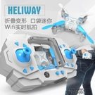 mini遙控飛機高清航拍專業迷你無人機耐摔小型四軸飛行器玩具航模   【快速出貨】