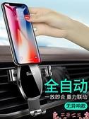 車載手機支架汽車用品萬能通用型車內車上出風口支撐導航固定支駕 芊墨 上新