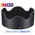 NIKON HB-59 原廠遮光罩 ((AF-S 35mm F1.4G 鏡頭專用 ))