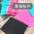 瀏海貼 (2入) 藍/粉/黑 頭髮 化妝 小物 貼片