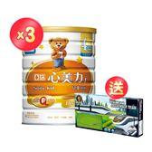亞培 心美力4號High Q Plus(1700g)三入組【加贈】聲光軌道列車│飲食生活家