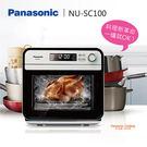 【送限量風扇】 Panasonic 國際牌 NU-SC100  附食譜 蒸氣烘烤爐 15L 公司貨
