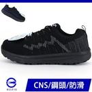 男款 PROMARKS 寶瑪仕 0323 3905 台灣製造CNS認證防砸安全鞋 鋼頭鞋 工作鞋 勞工鞋勞保鞋 59鞋廊