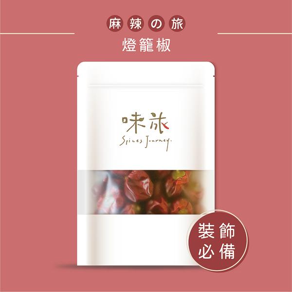 【味旅嚴選】|燈籠椒|辣椒乾|Dried Chilli|辣椒系列|100g