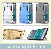 Samsung 三星 J2 Prime 盔甲系列 二合一支架 防摔 支架 TPU+PC材質 手機套 防撞 手機殼 保護殼 背蓋
