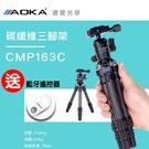 [送藍芽遙控器] AOKA CMP163...